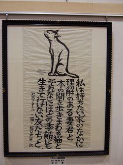 アポリネール動物詩集猫 | 版画家・田川憲