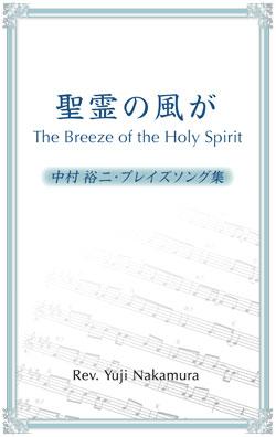Book_cover_rev_nakamura
