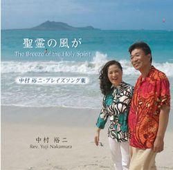 Nakamura_cd_cover