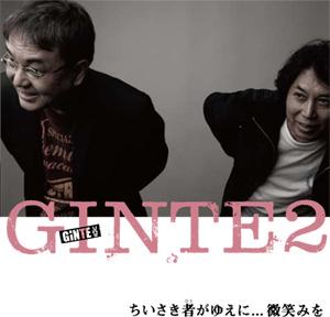 Ginte2_3rdCD_cover1