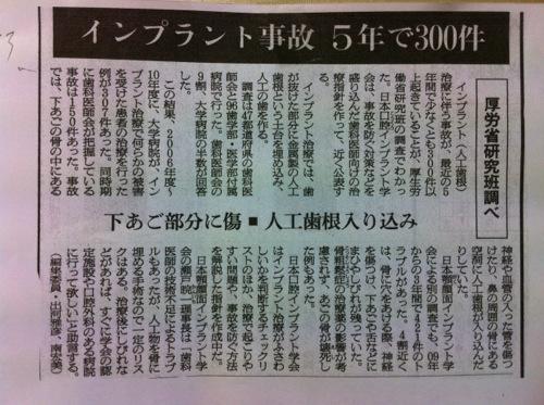2朝日記事